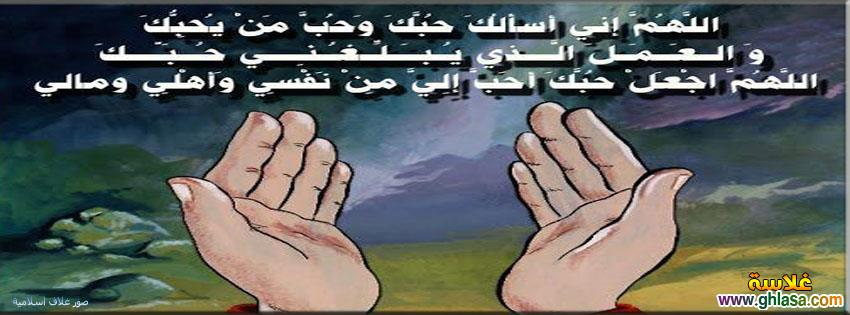 صور غلاف فيس بوك اسلامى 1439 ، صور عريضة للفيس بوك اسلامية 1439 ghlasa138259081183.jpg