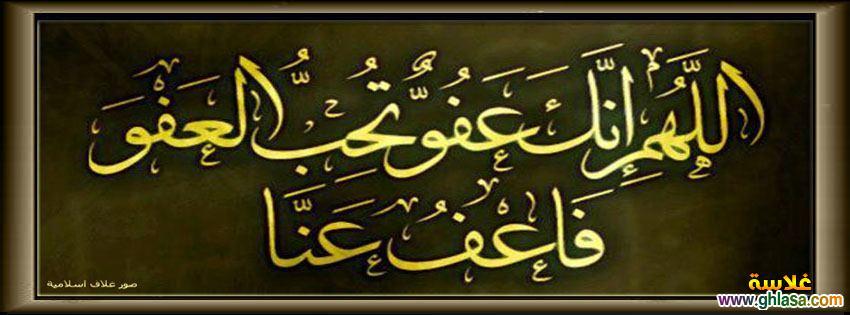 صور غلاف فيس بوك اسلامى 1439 ، صور عريضة للفيس بوك اسلامية 1439 ghlasa1382590811855.jpg
