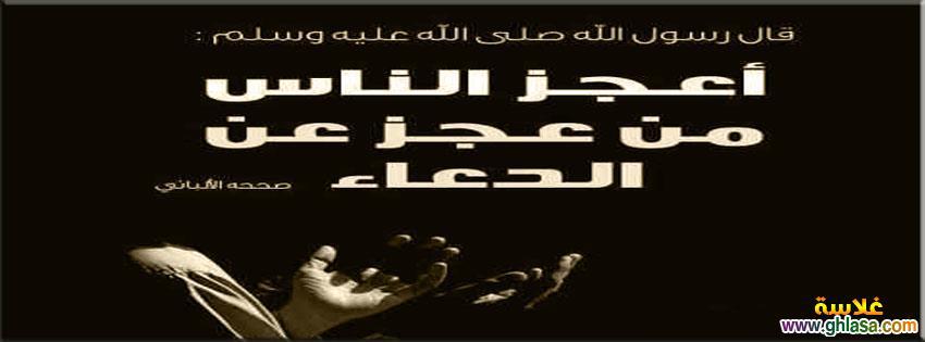 صور غلاف فيس بوك اسلامى 1439 ، صور عريضة للفيس بوك اسلامية 1439 ghlasa1382590811886.jpg