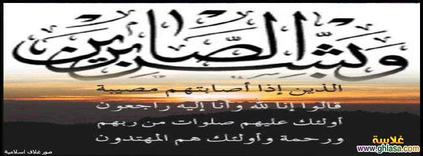 صور غلاف فيس بوك اسلامى 1439 ، صور عريضة للفيس بوك اسلامية 1439 ghlasa1382590811938.jpg