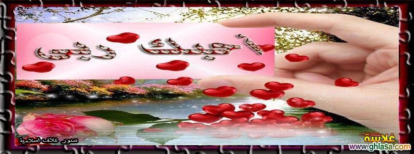 صور غلاف فيس بوك اسلامى 1439 ، صور عريضة للفيس بوك اسلامية 1439 ghlasa1382590811969.jpg
