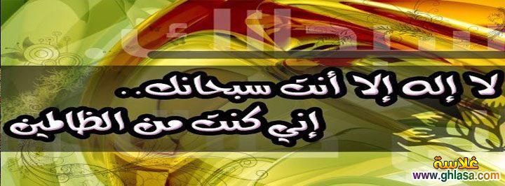 صور غلاف فيس بوك اسلامى 1439 ، صور عريضة للفيس بوك اسلامية 1439 ghlasa13825908120110.jpg