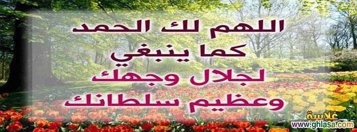 صور غلاف فيس بوك اسلامية بمناسبة العام الهجرى 1439-2019 ghlasa1382591460161.jpg
