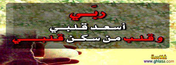 صور غلاف فيس بوك اسلامية بمناسبة العام الهجرى 1439-2019 ghlasa1382591460222.jpg
