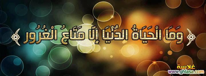 صور غلاف فيس بوك اسلامية بمناسبة العام الهجرى 1439-2019 ghlasa1382591460253.jpg