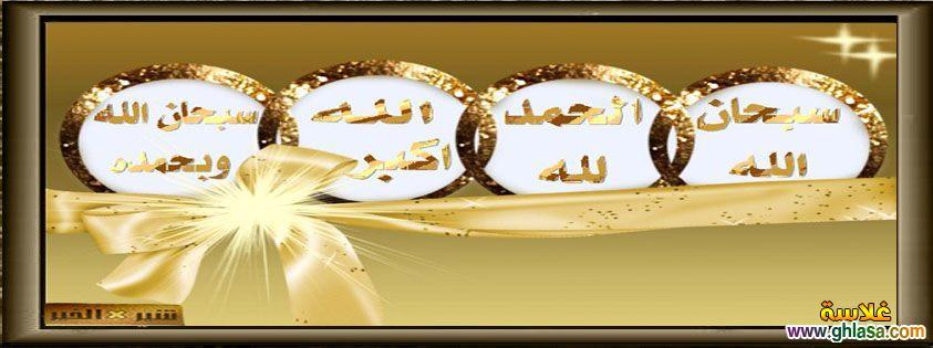 صور غلاف فيس بوك اسلامية بمناسبة العام الهجرى 1439-2019 ghlasa1382591460346.jpg