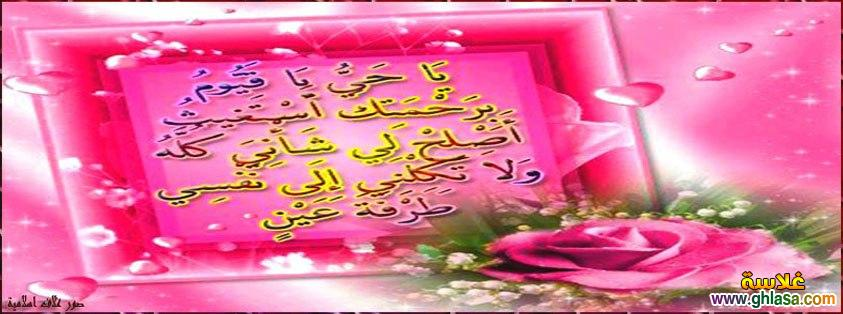 صور غلاف فيس بوك اسلامية بمناسبة العام الهجرى 1435-2018 ghlasa138259146035.jpg