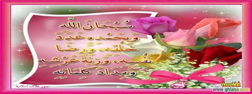 صور غلاف فيس بوك اسلامية بمناسبة العام الهجرى 1435-2018 ghlasa1382591460377.jpg