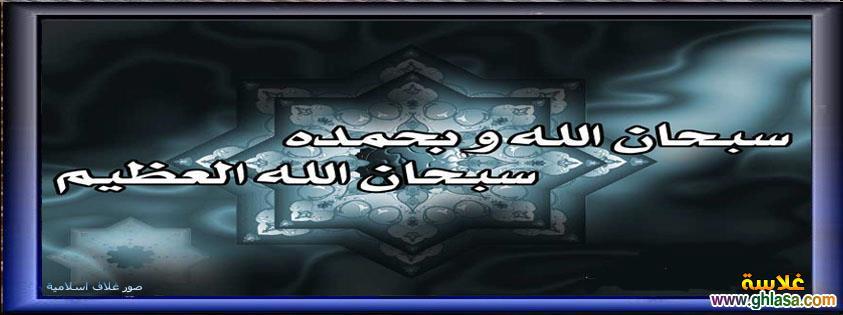 صور غلاف فيس بوك اسلامية بمناسبة العام الهجرى 1435-2018 ghlasa13825914604610.jpg