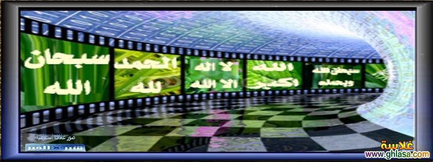 صور غلاف فيس بوك اسلامية بمناسبة العام الهجرى 1435-2018 ghlasa1382591499562.jpg