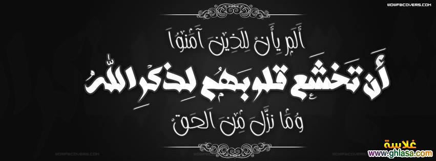 صور غلاف فيس بوك اسلامية بمناسبة العام الهجرى 1439-2019 ghlasa1382591499593.jpg