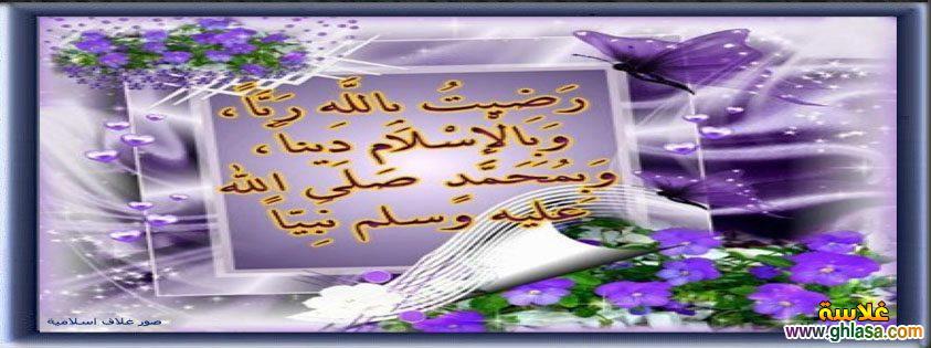 صور غلاف فيس بوك اسلامية بمناسبة العام الهجرى 1435-2018 ghlasa1382591499624.jpg