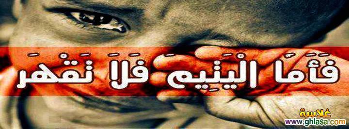 صور غلاف فيس بوك اسلامية بمناسبة العام الهجرى 1439-2019 ghlasa1382591499675.jpg
