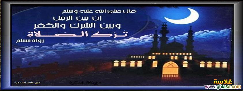 صور غلاف فيس بوك اسلامية بمناسبة العام الهجرى 1439-2019 ghlasa1382591499758.jpg
