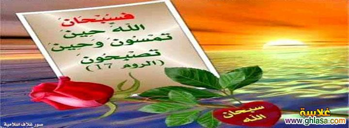 صور غلاف فيس بوك اسلامية بمناسبة العام الهجرى 1435-2018 ghlasa138259149976.jpg