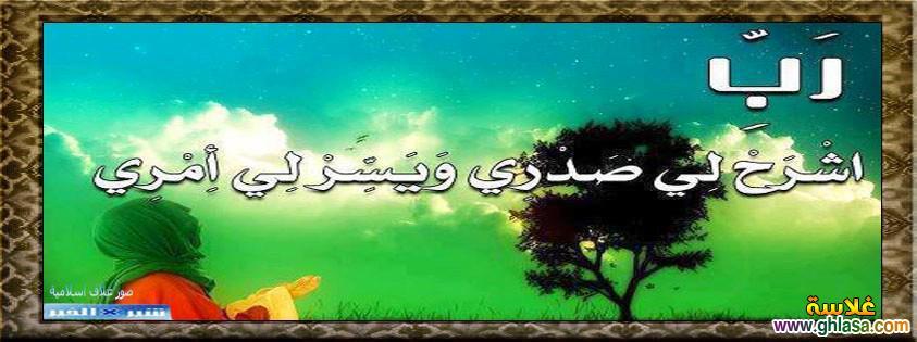 صور غلاف فيس بوك اسلامية بمناسبة العام الهجرى 1435-2018 ghlasa1382591499799.jpg