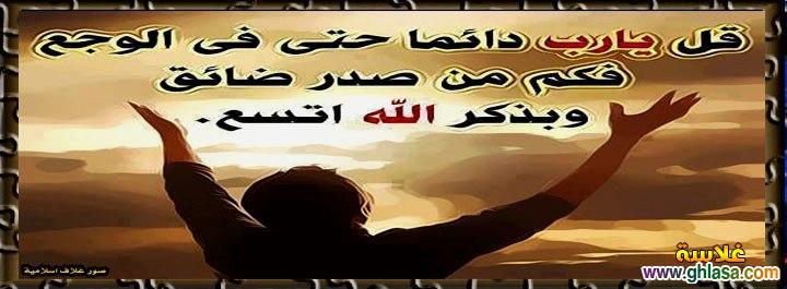 تصميمات صور غلاف فيس بوك اسلامية 2018 ، صور كفرات فيس بوك اسلامى 1435 ghlasa1382591882371.jpg