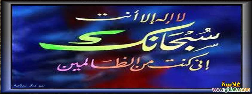 تصميمات صور غلاف فيس بوك اسلامية 2018 ، صور كفرات فيس بوك اسلامى 1435 ghlasa1382591882412.jpg