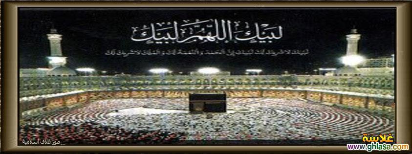 تصميمات صور غلاف فيس بوك اسلامية 2018 ، صور كفرات فيس بوك اسلامى 1435 ghlasa1382591882474.jpg