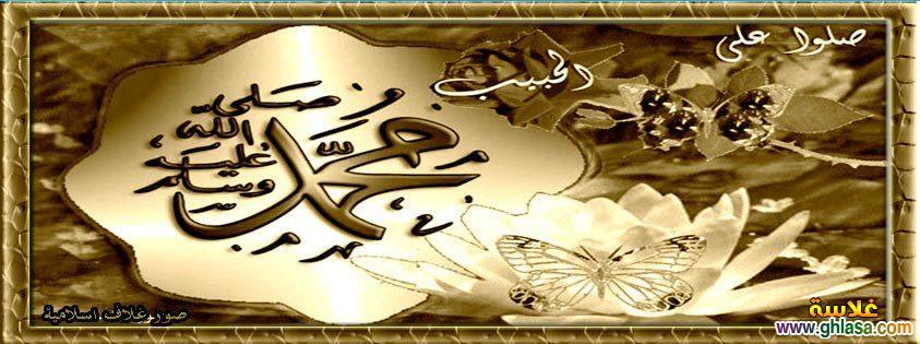 تصميمات صور غلاف فيس بوك اسلامية 2018 ، صور كفرات فيس بوك اسلامى 1435 ghlasa1382591882526.jpg