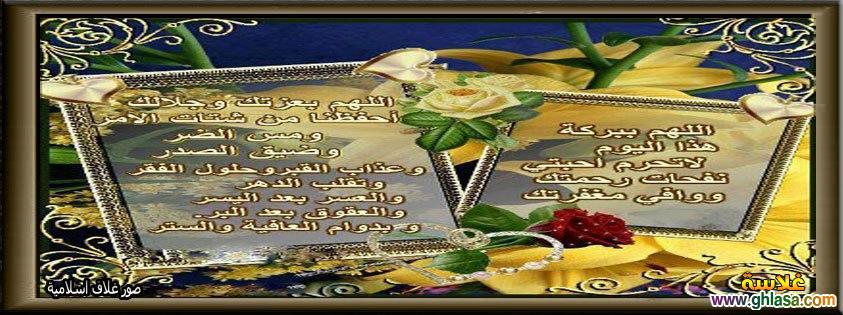 تصميمات صور غلاف فيس بوك اسلامية 2018 ، صور كفرات فيس بوك اسلامى 1435 ghlasa1382591882557.jpg