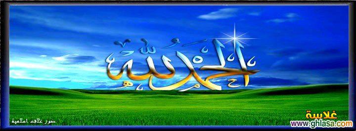 تصميمات صور غلاف فيس بوك اسلامية 2018 ، صور كفرات فيس بوك اسلامى 1435 ghlasa1382591882649.jpg