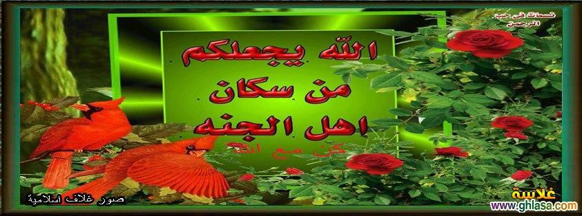 تصميمات صور غلاف فيس بوك اسلامية 2018 ، صور كفرات فيس بوك اسلامى 1435 ghlasa13825918826710.jpg