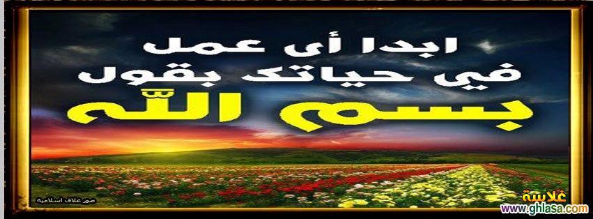 تصميمات صور غلاف فيس بوك اسلامية 2018 ، صور كفرات فيس بوك اسلامى 1435 ghlasa138259188268.jpg