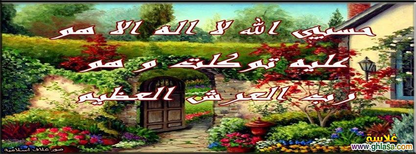 تصميمات صور غلاف فيس بوك اسلامية 2018 ، صور كفرات فيس بوك اسلامى 1435 ghlasa1382591920711.jpg