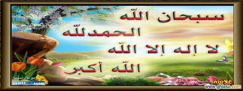 تصميمات صور غلاف فيس بوك اسلامية 2018 ، صور كفرات فيس بوك اسلامى 1435 ghlasa1382591920845.jpg