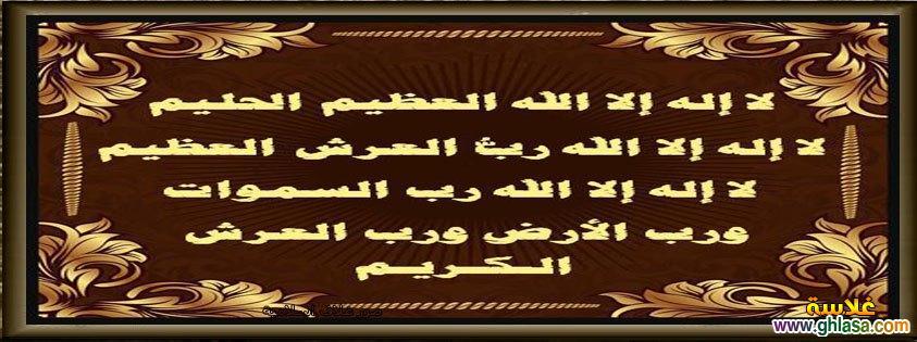تصميمات صور غلاف فيس بوك اسلامية 2018 ، صور كفرات فيس بوك اسلامى 1435 ghlasa1382591920927.jpg