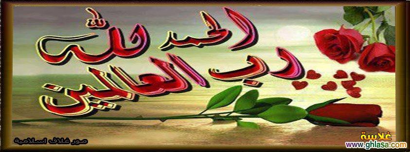 تصميمات صور غلاف فيس بوك اسلامية 2018 ، صور كفرات فيس بوك اسلامى 1435 ghlasa1382591920958.jpg