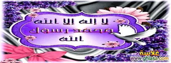 تصميمات صور غلاف فيس بوك اسلامية 2018 ، صور كفرات فيس بوك اسلامى 1435 ghlasa1382591920989.jpg