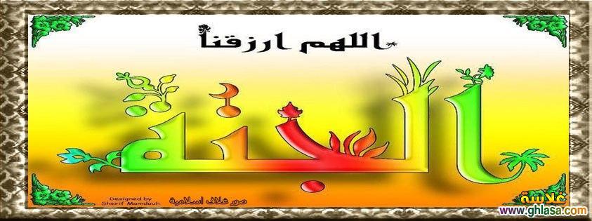 تصميمات صور غلاف فيس بوك اسلامية 2018 ، صور كفرات فيس بوك اسلامى 1435 ghlasa138259192110.jpg