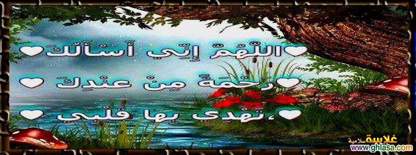 صور تصميمات كفرات فيس بوك اسلامية 2018 ، غلاف فيس بوك دينى اسلامى 2018 ghlasa1382592415871.jpg