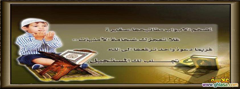 صور تصميمات كفرات فيس بوك اسلامية 2018 ، غلاف فيس بوك دينى اسلامى 2018 ghlasa1382592415933.jpg