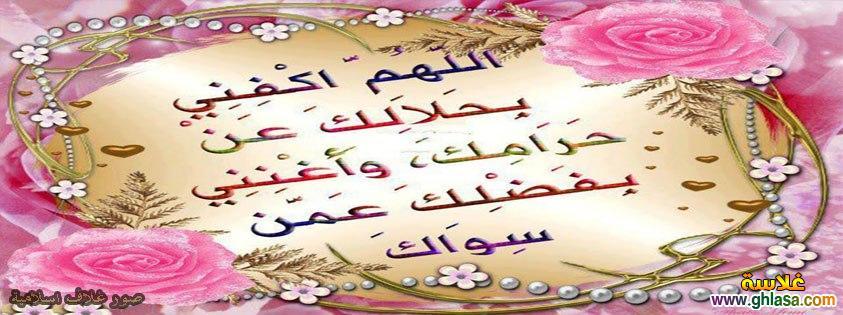 صور تصميمات كفرات فيس بوك اسلامية 2018 ، غلاف فيس بوك دينى اسلامى 2018 ghlasa1382592415974.jpg