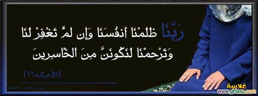 صور تصميمات كفرات فيس بوك اسلامية 2018 ، غلاف فيس بوك دينى اسلامى 2018 ghlasa1382592416025.jpg