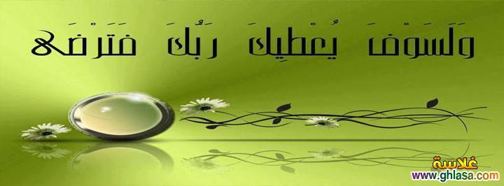 صور تصميمات كفرات فيس بوك اسلامية 2018 ، غلاف فيس بوك دينى اسلامى 2018 ghlasa1382592416066.jpg