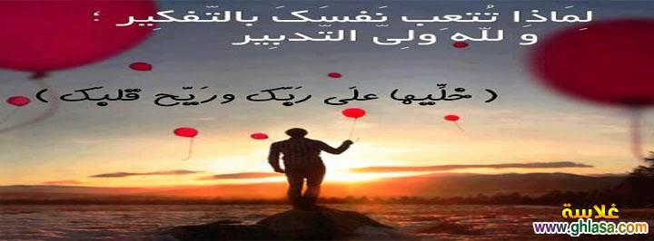صور تصميمات كفرات فيس بوك اسلامية 2018 ، غلاف فيس بوك دينى اسلامى 2018 ghlasa1382592416087.jpg