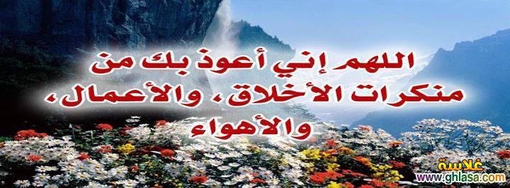 صور تصميمات كفرات فيس بوك اسلامية 2018 ، غلاف فيس بوك دينى اسلامى 2018 ghlasa138259241618.jpg