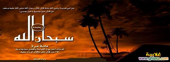 صور تصميمات كفرات فيس بوك اسلامية 2018 ، غلاف فيس بوك دينى اسلامى 2018 ghlasa1382592459943.jpg