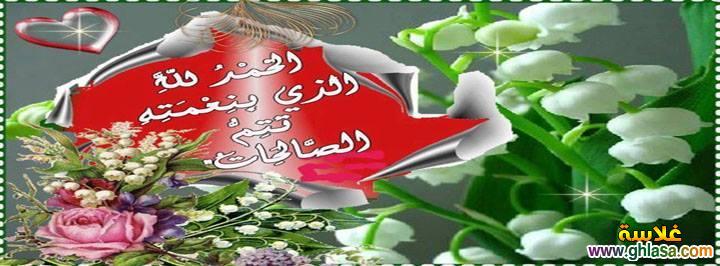 صور تصميمات كفرات فيس بوك اسلامية 2018 ، غلاف فيس بوك دينى اسلامى 2018 ghlasa1382592459964.jpg