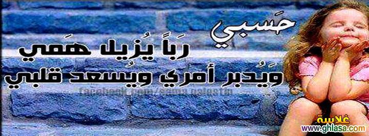صور تصميمات كفرات فيس بوك اسلامية 2018 ، غلاف فيس بوك دينى اسلامى 2018 ghlasa1382592460026.jpg