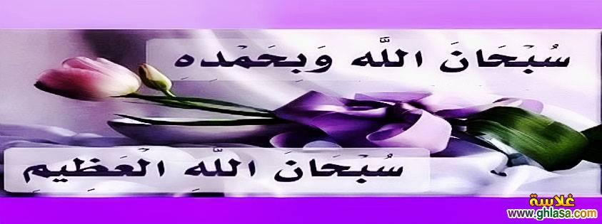 صور تصميمات كفرات فيس بوك اسلامية 2018 ، غلاف فيس بوك دينى اسلامى 2018 ghlasa1382592460078.jpg