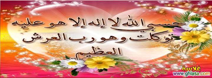 صور تصميمات كفرات فيس بوك اسلامية 2018 ، غلاف فيس بوك دينى اسلامى 2018 ghlasa1382592460129.jpg