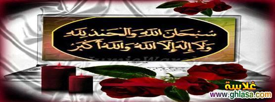 صور تصميمات كفرات فيس بوك اسلامية 2018 ، غلاف فيس بوك دينى اسلامى 2018 ghlasa13825924601510.jpg