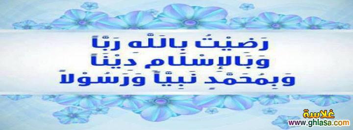 صور تصميمات كفرات فيس بوك اسلامية 2018 ، غلاف فيس بوك دينى اسلامى 2018 ghlasa13825924605.jpg