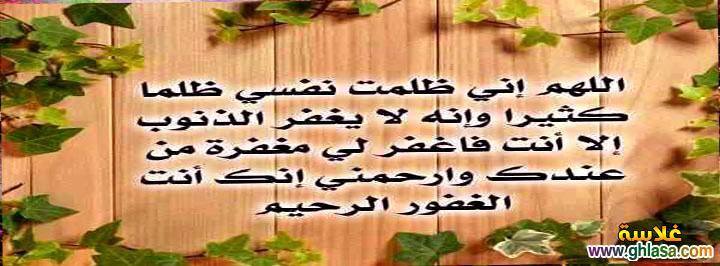 صور اسلامية عريضة لصفحات الفيس بوك 2018 ، صور العام الهجري 2018-1435 ghlasa1382598277132.jpg