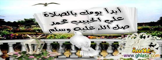 صور اسلامية عريضة لصفحات الفيس بوك 2018 ، صور العام الهجري 2018-1435 ghlasa1382598321836.jpg